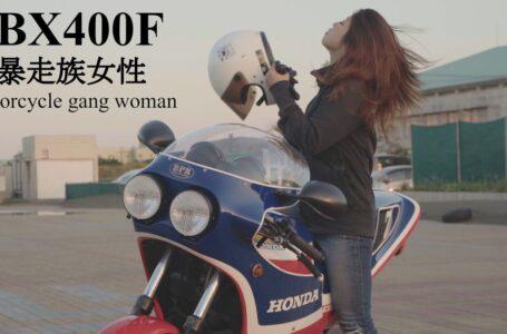 Ex mujer fugitiva montando CBX400F